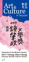 2017June-Art & Culture in Taoyuan brochure