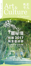 2017 August - Art & Culture in Taoyuan brochure