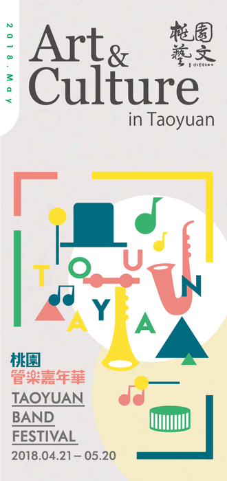 2018 may - art & culture in taoyuan brochure
