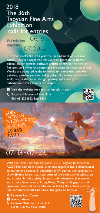 2018 july - art & culture in taoyuan brochure