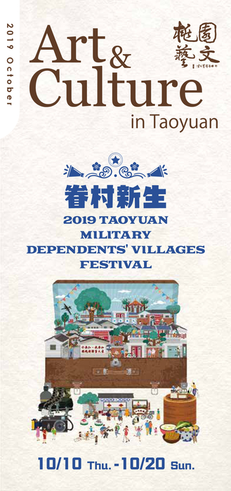 2019 oct - art & culture in taoyuan brochure