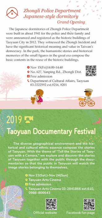 2019 nov - art & culture in taoyuan brochure