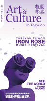 2019 Dec - Art & Culture in Taoyuan brochure