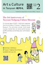 2020 FEB. Art & Culture in Taoyuan