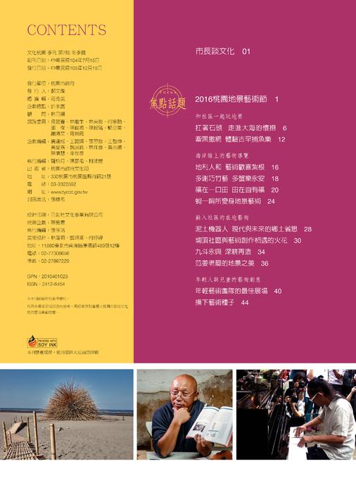 餐桌椅_http://ebook.tycg.gov.tw/books/tycgad/39/ 2016冬季號文化桃園